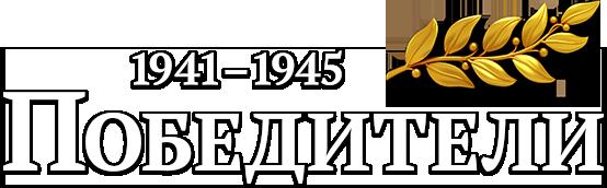 ПОБЕДИТЕЛИ — Солдаты Великой войны
